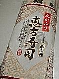 0204ehoumaki